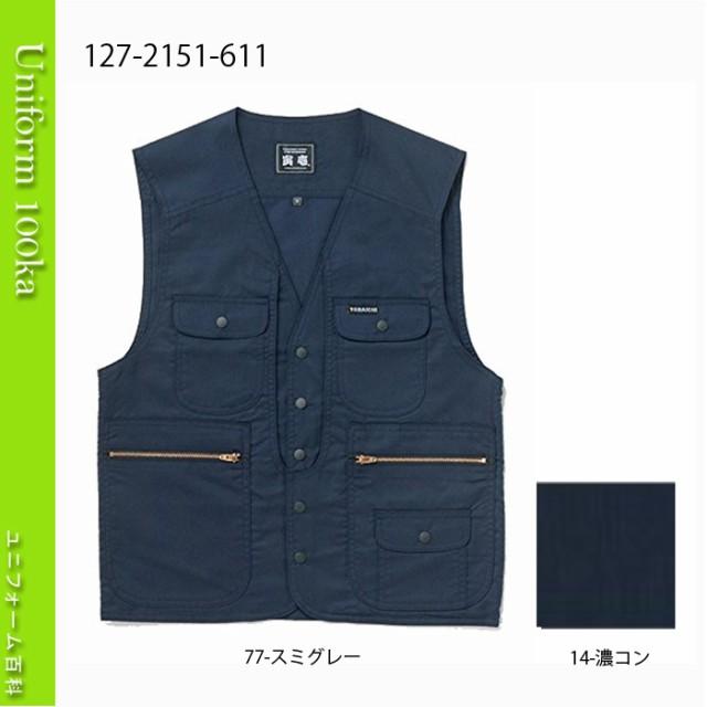 作業着 [寅壱]TORA【ベスト】(2151シリー...