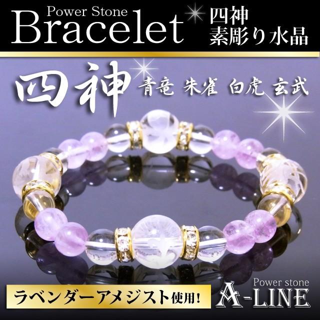 パワーストーン ブレスレット 四神素彫り水晶12mm...