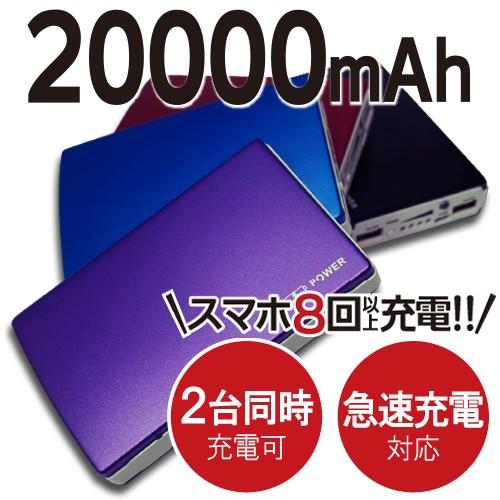 【送料無料】conek. 20000mAh/大容量/モバイルバ...