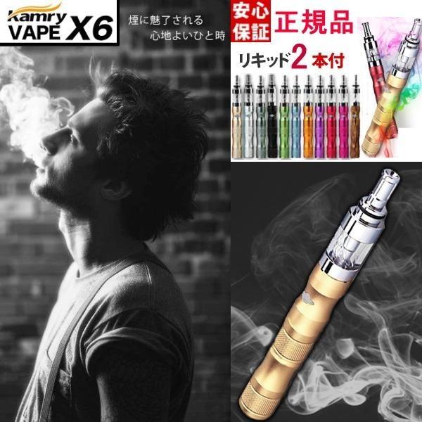 電子タバコ [正規品] リキッド2本プレゼント VAPE...