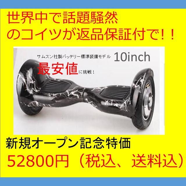 セグウェイ!?世界中で話題のバランススクーター...