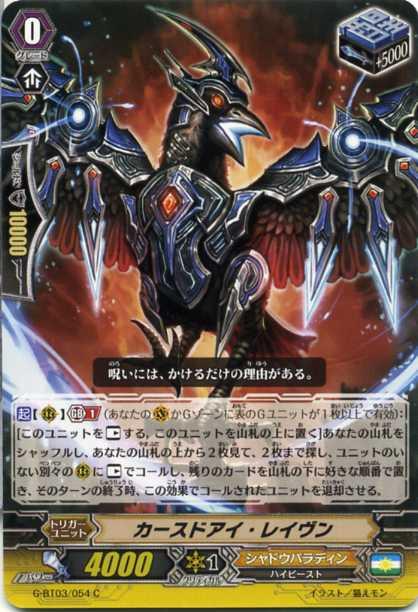 カースドアイ・レイヴン G-BT03/054  C【カード...