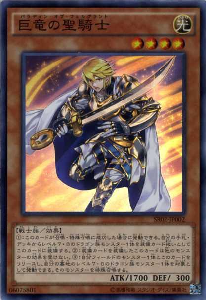 巨竜の聖騎士(パラディン・オブ・フェルグラント...