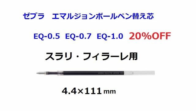 【20%OFF】ゼブラボールペン替え芯 EQ-0.5 0.7 ...