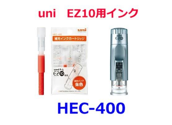 uni 三菱鉛筆 キャップレス印鑑EZ10用補充インク...
