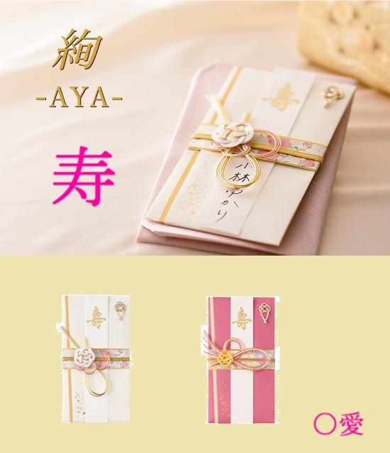 和風◆ご結婚祝用・祝儀袋「絢aya」 410円 メー...