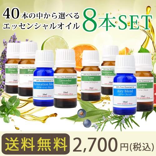 【送料無料】精油8本セット(人気の精油3本+選べる...