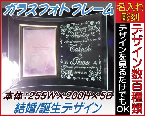 縦型大/デザインフォトフレーム★結婚・誕生デザ...