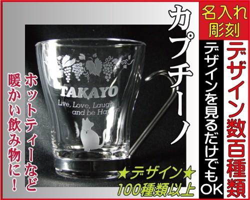 【名入れ/彫刻】カプチーノ/耐熱/ホットグラス◆...