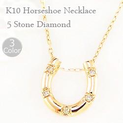 馬蹄ネックレス ダイヤモンド 5石 ファイヴストー...