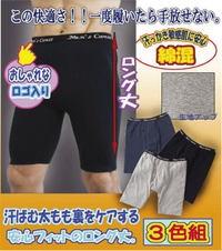 【ニットロングトランクス 3色組】肌ざわり・フィ...