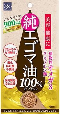 送料無料【エゴマ油100%カプセル 90粒】8個ご注...