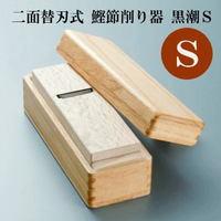送料無料【二面替刃式 鰹節削り器 黒潮S K11232】...