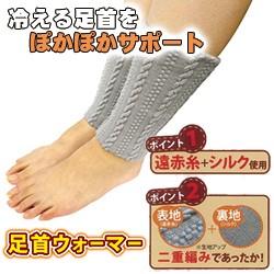 送料無料【足首ウォーマー】冷え対策は足首から!...