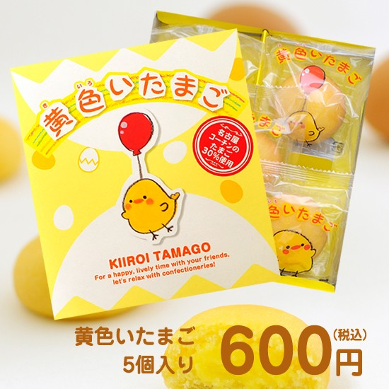 【NEW】名古屋コーチンたまご入り 卵とバターを...
