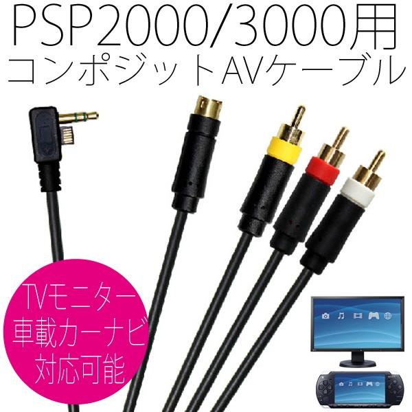 [送料無料]PSPの映像音楽をテレビモニターでソニ...