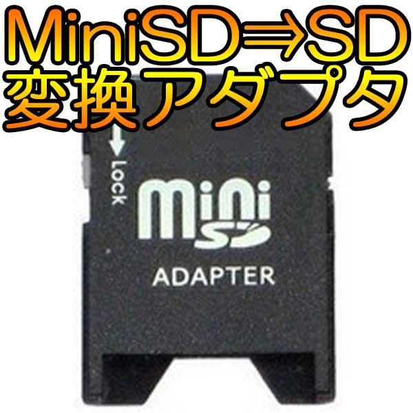 [送料無料][海外]MiniSD(ミニSD)⇒SD変換アダフ...
