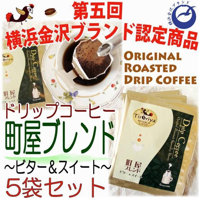 【オリジナルドリップコーヒー】町屋ブレンド 5...