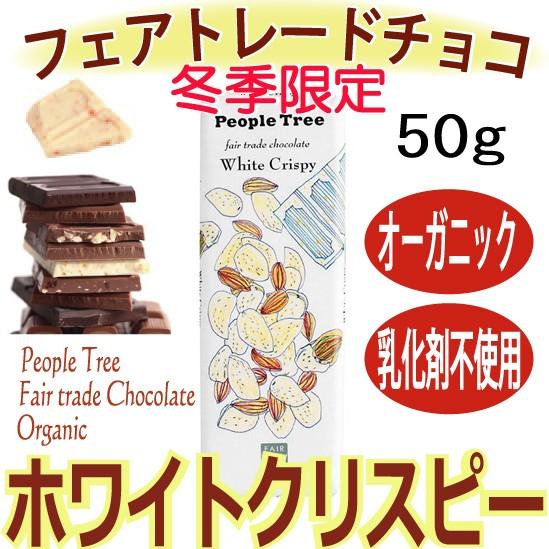 【冬季限定】フェアトレードチョコレート ホワイ...