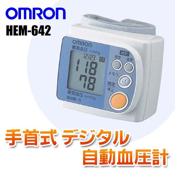 HEM-642 オムロン デジタル自動血圧計