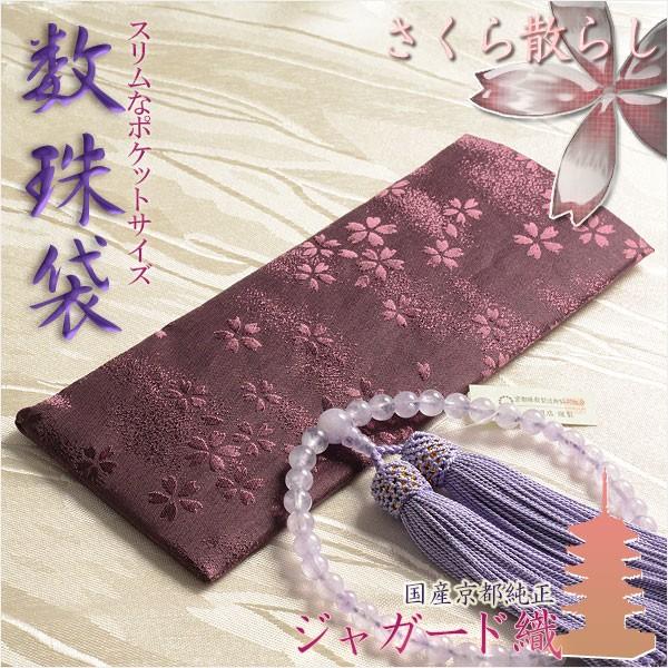国産京都純正【ジャガード織数珠袋:さくら散らし...