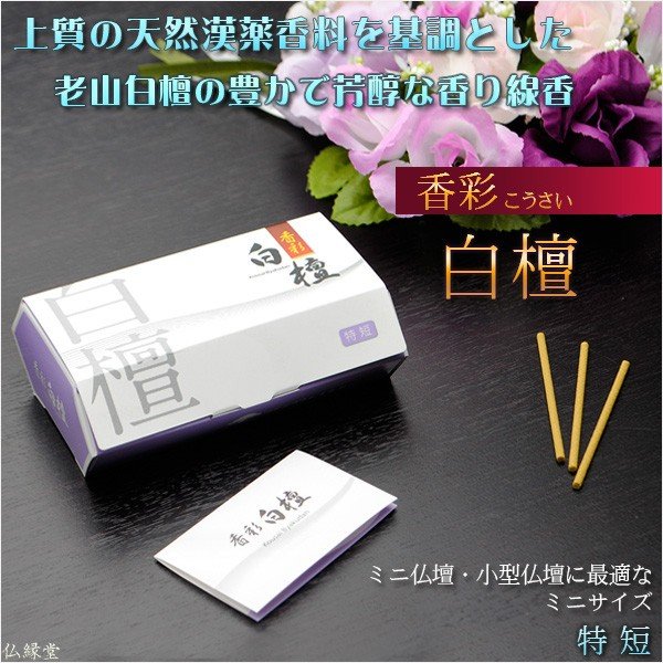 フレグランス線香【香彩白檀:特短(ミニサイズ)...