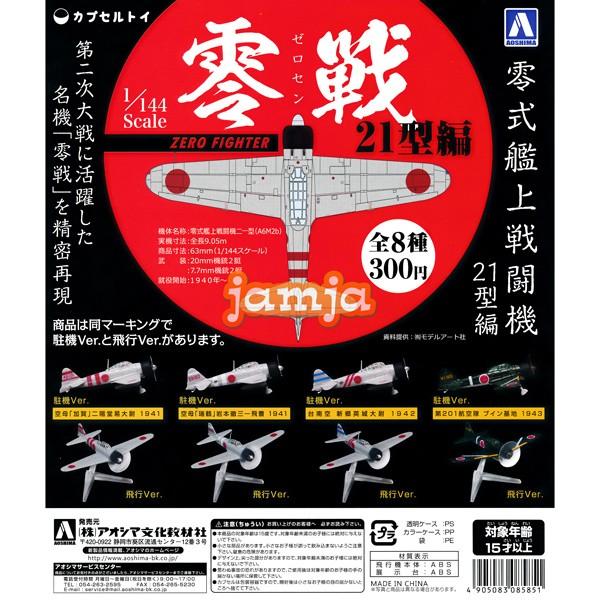 1/144 零式艦上戦闘機〜21型編〜 全8種