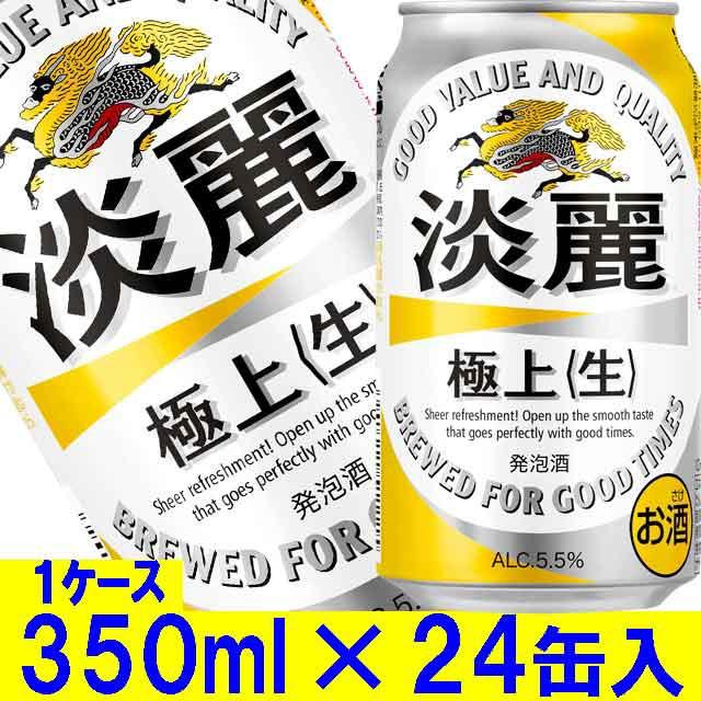 キリンビール 淡麗極上〈生〉 350ml 1ケース24...