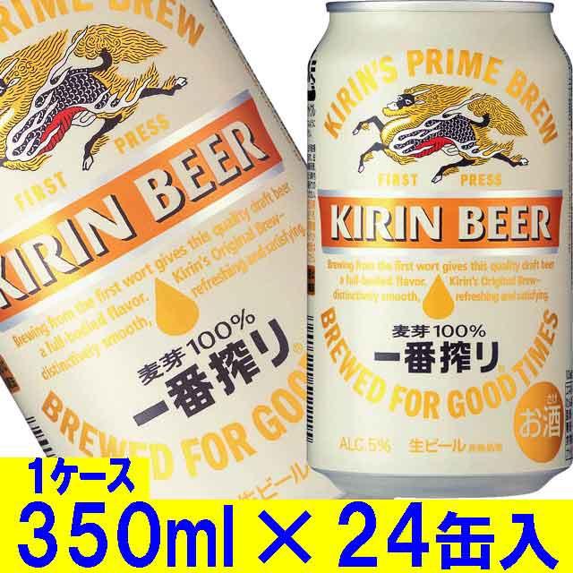 キリンビール 一番搾り 350ml 1ケース24缶入り...