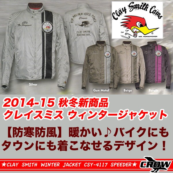 【防寒・防風】クレイスミス ウィンターナイロン...