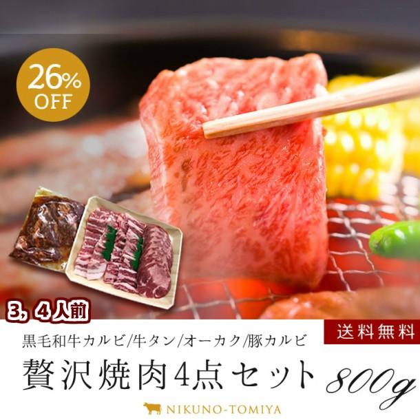 【送料無料 】 焼肉4点セット800g 3〜4人分 398...