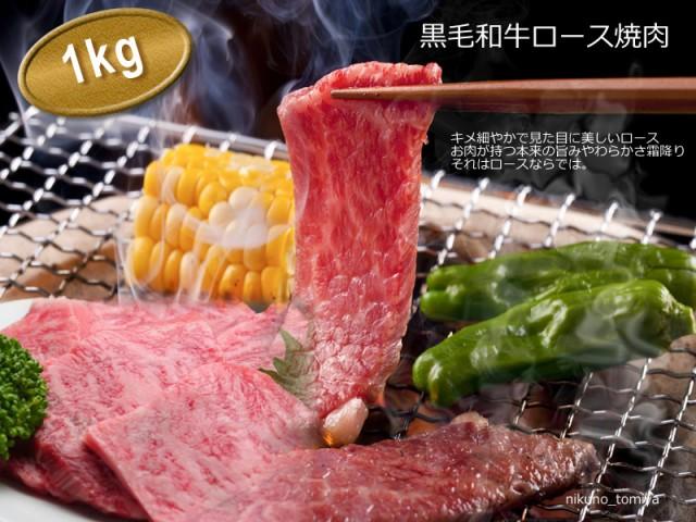 国産 黒毛和牛 焼肉 送料無料 ロース 800g