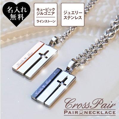ペアネックレス 【Cross】 2個 セット 刻印 ステ...