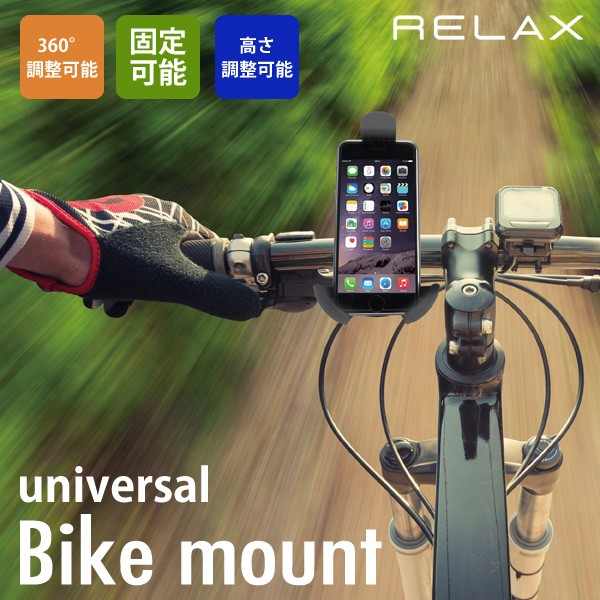 RELAX Bike Mount For smartphone ユニバーサルバ...