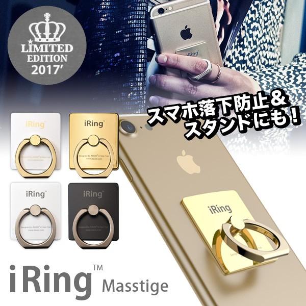 iRing アイリング 限定カラー iPhone Android ア...