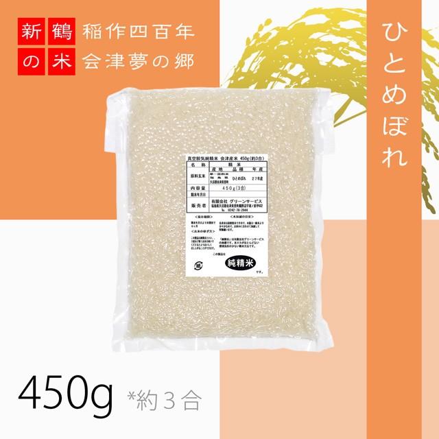 【ひとめぼれ】 白米 450g 28年産 全国送料無料・...