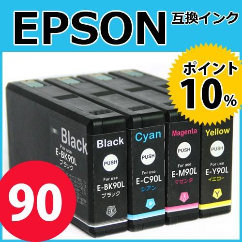 【4色セット】EPSON ICBK90 ICC90 ICM90 ICY90 互...
