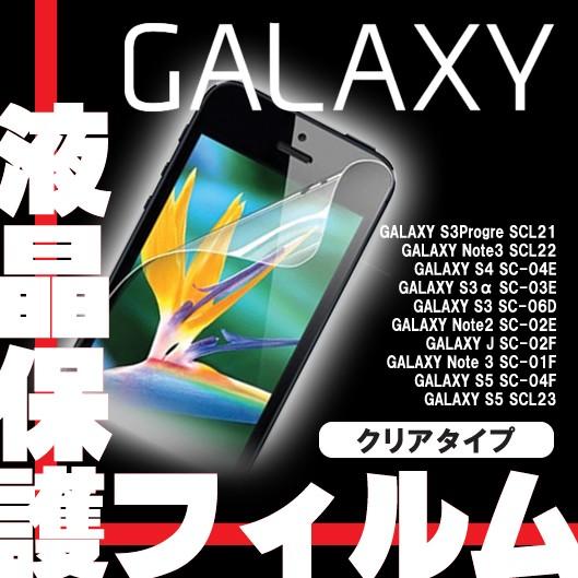 GALAXY/ギャラクシー/全機種対応【即納】☆激安☆...