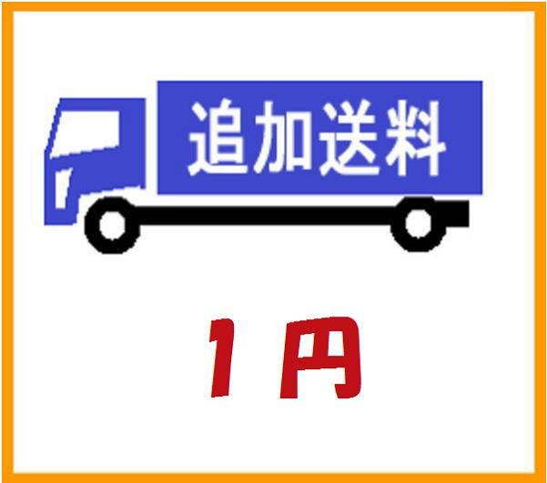 追加送料 1円
