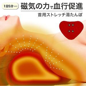 送料無料★温め+磁気治療+ストレッチ 肩こり 枕...