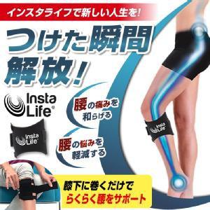 【送料無料】男女兼用、ひざ下に装着するだけで腰...