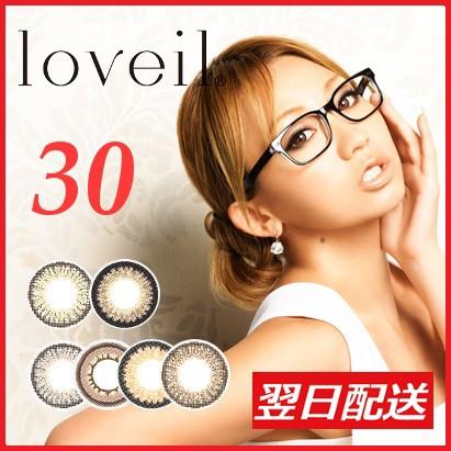【あす着】▼送0円▼loveil 30枚(ラヴェール)...