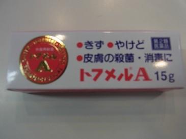 【第2類医薬品】 【送料無料】 クロネコDM便発...