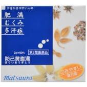 【第2類医薬品】【 48包 お得!!】防已黄耆湯...