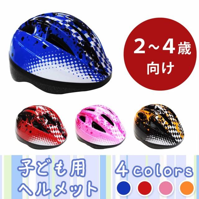 子ども用ヘルメット 子供用ヘルメット キックバイ...