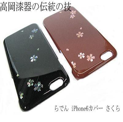 【日本製・高岡漆器の伝統】螺鈿 らでん iPhone6/...