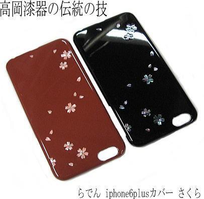 【日本製・高岡漆器の伝統】螺鈿 らでんiPhone6/6...