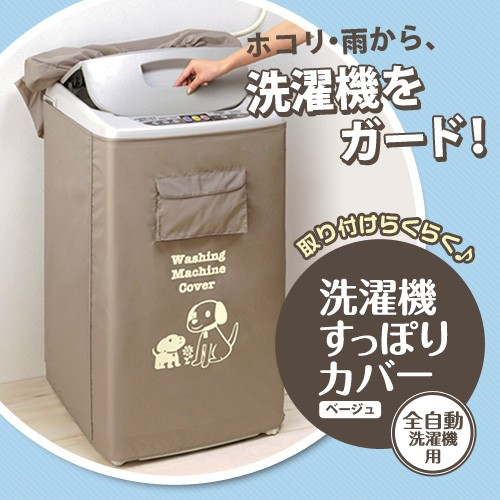 【ゆうパケット送料無料】 洗濯機すっぽりカバー ...