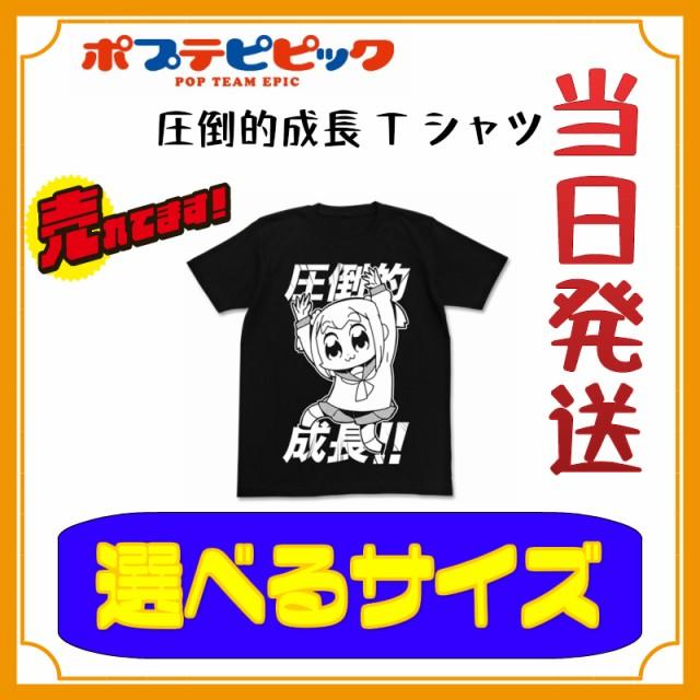 【即納】ポプテピピック 圧倒的成長Tシャツ  BLAC...