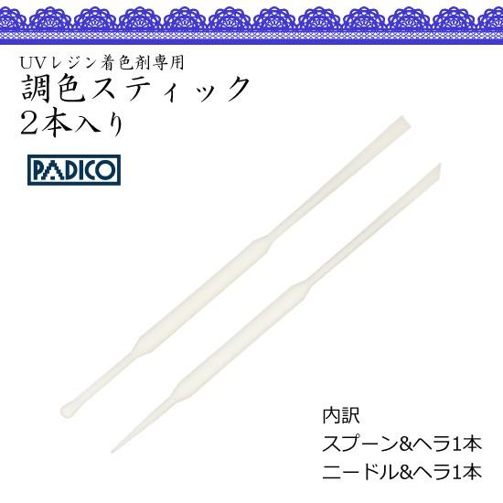 PADICO 調色スティック(UVレジン着色剤 宝石の雫...